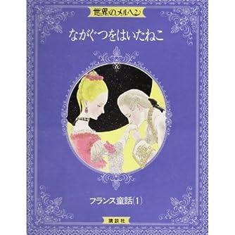 世界のメルヘン〈9〉フランス童話1 ながぐつをはいたねこ