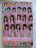 週刊ヤングマガジン2011年5月30日号No.24
