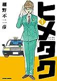 ヒメタク(1) (アクションコミックス)