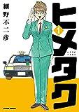 ヒメタク / 細野 不二彦 のシリーズ情報を見る