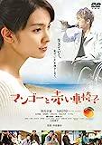 【Amazon.co.jp限定】マンゴーと赤い車椅子(オリジナルポストカード付き) [DVD] 画像