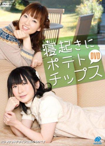 寝起きにポテトチップス DVD/