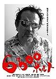 6600ボルト [DVD]