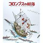コロンブスの航海 (評論社の児童図書館・絵本の部屋―探検と航海シリーズ)