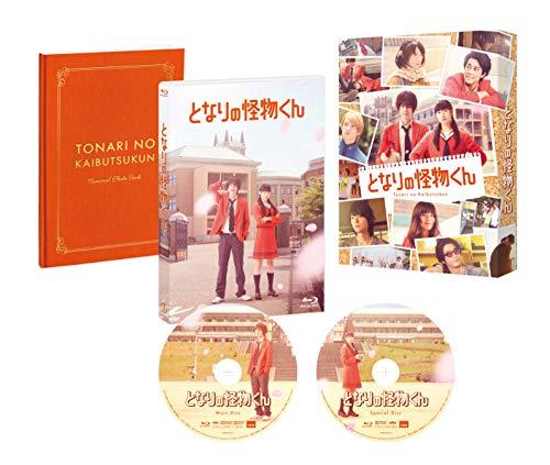 となりの怪物くん Blu-ray 豪華版(特典Blu-ray付2枚組)