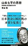 山本七平の思想 日本教と天皇制の70年 (講談社現代新書)