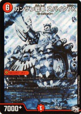 デュエルマスターズ/DMRP01/S07/秘/SS/ガンザン戦車 スパイク7K