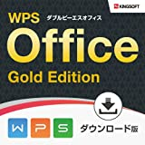 WPS Office Gold Edition (旧 KINGSOFT Office)|ダウンロード版