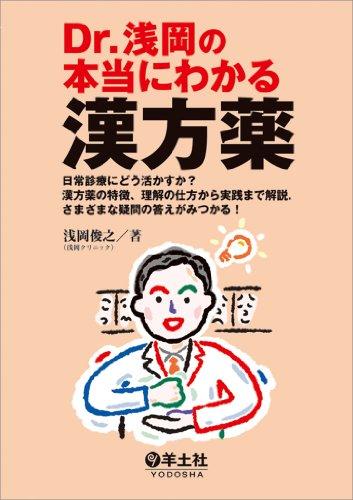 Dr.浅岡の本当にわかる漢方薬〜日常診療にどう活かすか?漢方薬の特徴,理解の仕方から実践まで解説. さまざまな疑問の答えがみつかる!の詳細を見る