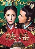 扶揺(フーヤオ)~伝説の皇后~ DVD-BOX2
