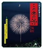 この空の花 -長岡花火物語 (BD通常版) [Blu-ray]