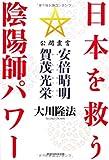 日本を救う陰陽師パワー―公開霊言安倍晴明・賀茂光栄 (OR books)