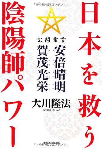 日本を救う陰陽師パワー―公開霊言安倍晴明・賀茂光栄 (OR books)の詳細を見る