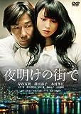 夜明けの街で 特別版 [DVD]
