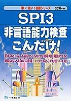 SPI3非言語能力検査 こんだけ! (薄い! 軽い! 楽勝シリーズ)