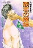 炎の蜃気楼8 覇者の魔鏡(後編) (集英社コバルト文庫)