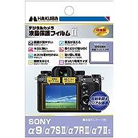 HAKUBA デジタルカメラ液晶保護フィルムMarkII SONY α9/ α7SII/ α7RII/ α7II 専用 DGF2-SA9
