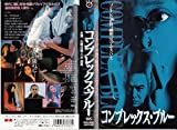 コンプレックス・ブルー [VHS]