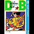 DRAGON BALL モノクロ版 17 (ジャンプコミックスDIGITAL)