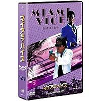 マイアミ・バイス シーズン 4 DVD-SET 【ユニバーサルTVシリーズ スペシャル・プライス】