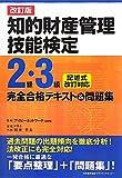 改訂版 知的財産管理技能検定2級・3級完全合格テキスト&問題集