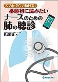スマホ・PCで聴ける! 一番最初に読みたい ナースのための肺の聴診