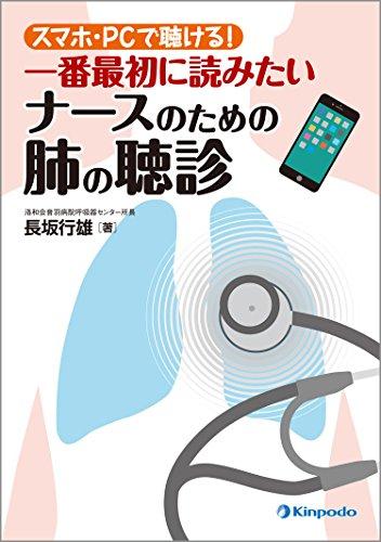 スマホ・PCで聴ける! 一番最初に読みたい ナースのための肺の聴診の詳細を見る