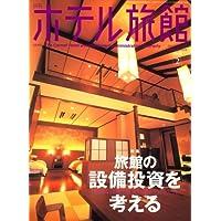 月刊 ホテル旅館 2008年 02月号 [雑誌]