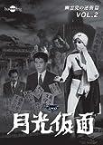 月光仮面 第4部 幽霊党の逆襲篇 VOL.2[DVD]
