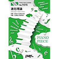 ピアノピースPP1515 進化理論 / BOYS AND MEN (ピアノソロ・ピアノ&ヴォーカル)~TBSテレビアニメ「新幹線変形ロボ シンカリオン」オープニング曲