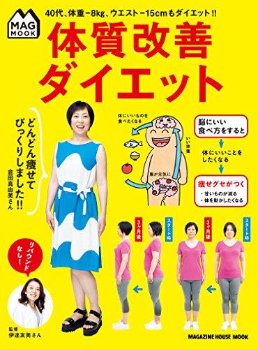 体質改善ダイエット | 伊達友美 | 美容・ダイエット | Kindleストア ...