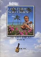 ソロウクレレを楽しもう タブ譜・CD付 GG456
