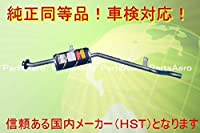 送料無料 新品マフラー■ジムニー JA11V JA11C 純正同等車検対応 096-68