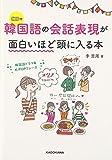 韓国語ドラマ&K‐POPフレーズ CD付 韓国語の会話表現が面白いほど頭に入る本