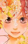 ちはやふる (1) (Be・Loveコミックス)