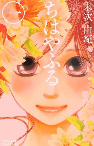 ちはやふる (1) (Be・Loveコミックス)の詳細を見る