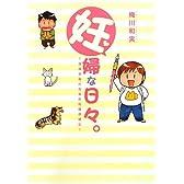 妊婦な日々。~漫画家梅川和実の妊娠体験記~ (REX COMICS)