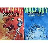ウルフガイ  コミック 全2巻  完結セット