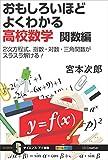 おもしろいほどよくわかる高校数学 関数編 2次方程式、指数・対数・三角関数がスラスラ解ける! (サイエンス・アイ新書)