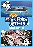 空から日本を見てみよう14 沖縄本島を一周 [DVD] 画像