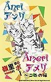 アンリアメリ: 2匹の猫