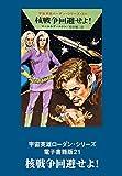 宇宙英雄ローダン・シリーズ 電子書籍版21 核戦争回避せよ!