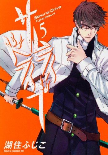 サムライドライブ 第5巻 (あすかコミックスDX)の詳細を見る