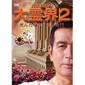 大霊界2~死んだらおどろいた!! [DVD]