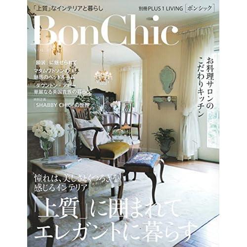 BonChic VOL.10―「上質」に囲まれてエレガントに暮らす (別冊PLUS1 LIVING)