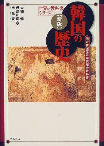 韓国の歴史―国定韓国高等学校歴史教科書 (世界の教科書シリーズ)の詳細を見る