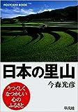 日本の里山 (ポストカードブック)
