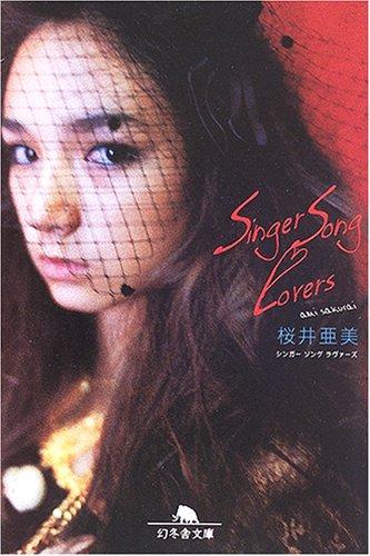 Singer Song Lovers (幻冬舎文庫)の詳細を見る