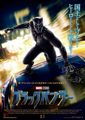ブラックパンサー【DVD化お知らせメール】 [Blu-ray]