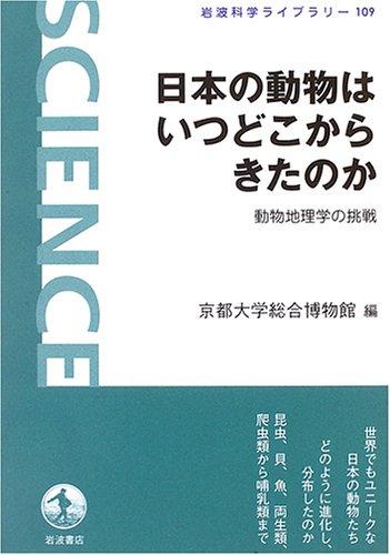 日本の動物はいつどこからきたのか 動物地理学の挑戦 (岩波科学ライブラリー)の詳細を見る